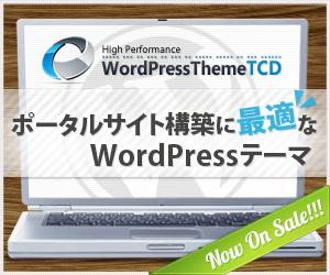 WordPressテーマTCD007
