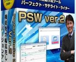 PSWバージョン2特典レビュー