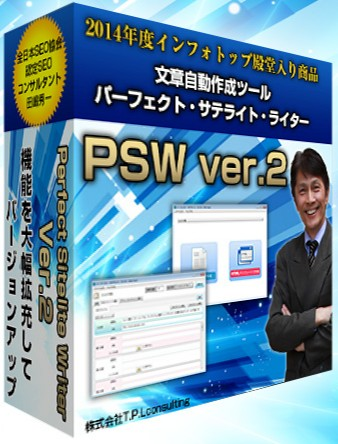 PSWバージョン2に待望の【スマホゲーム】ジャンルが追加されました。