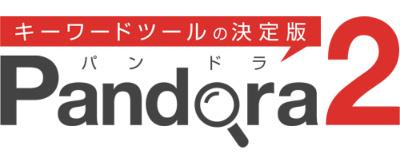 キーワードツール/Pandora2(パンドラ2)