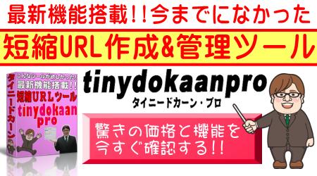 tinydokaanpro(タイニードカーン・プロ)は使える短縮URLツールです。