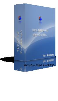URL短縮ツール ぎゅっとURL