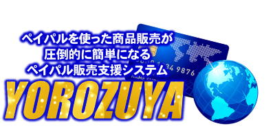 ペイパル販売支援システム「YOROZUYA」